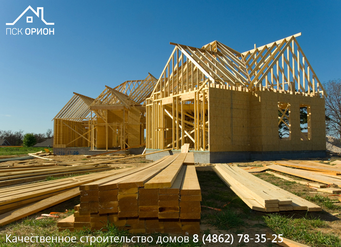 Строительство домов в орле