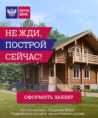 Кредит на строительство в ПочтаБанк